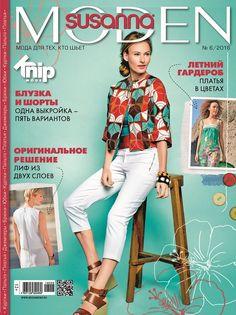 Смотреть журнал сюзанна моден онлайн