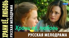 фильмы про любовь 2015 русские список