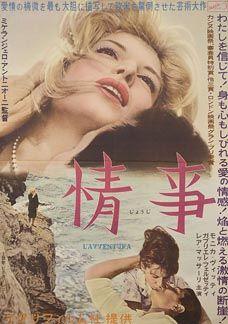 Posteritati: AVVENTURA, L' 1960 Japanese 20x29