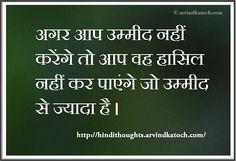 Hindi Thoughts: If you do not hope (Hindi Thought) अगर आप उम्मीद नहीं करेंगे