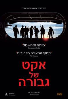 Carteles internacionales de #ActodeValor  Israelí. Estreno de @Tripictures. el 15/06/2012