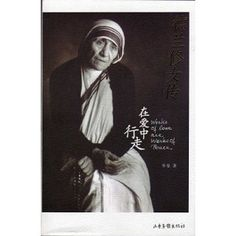 Works of Love are Works of Peace, Mother Teresa (Simplified Chinese Version)