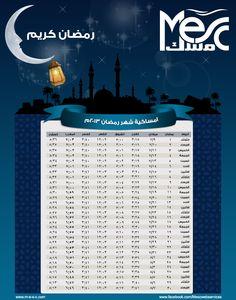 Ramadan 2011 calendar wallpaper
