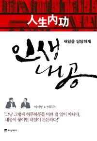 인생내공/이시형 - KOREAN 199.1 LEE SHI-HYEONG 2013 [Aug 2014]