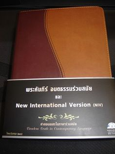 Diglot Thai-English Bible / Thai Language - English NIV Version Bilingual Bible / Gold Edges, Duotone Cover, color maps