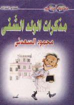 مذكرات الولد الشقي by محمود السعدني