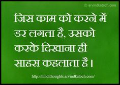 Hindi Thoughts: By finishing a work of which you were fearful (Hindi Thoughts) जिस काम को करने में डर लगता है,