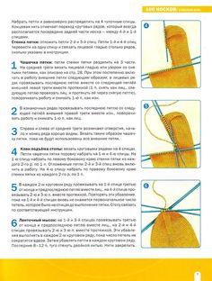 как вязать пятью спицами носки схемы