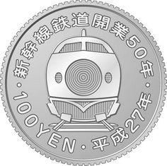 新幹線50周年の記念硬貨 財務省が5路線の図柄を公表