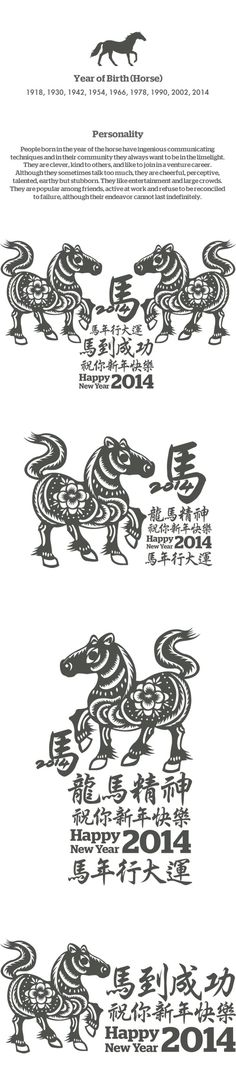 Vector Illustrations of a Chinese new year 2014 Year of the horse which include 4 different design.