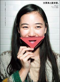 Yu Aoi - L Magazine