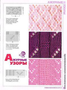 Схемы вязания спицами для новичков 47