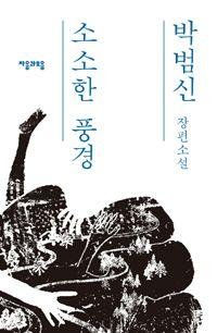 소소한 풍경/박범신 - KOREAN FICTION PAK BEOM-SHIN 2014 [Aug 2014]