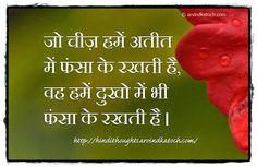 Hindi Thoughts: What keeps us stuck in the past (Hindi Thought) जो चीज़ हमें अतीत में फंसा के रखती है