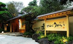 Tokyo Shiba Tofuya Ukai, Minato - Restaurant Reviews - TripAdvisor