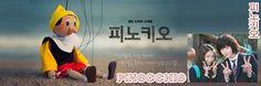 피노키오 Ep 4 English Subtitle / Pinocchio Ep 4 English Subtitle, available for download here: http://ymbulletin.blogspot.com/