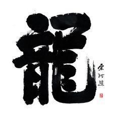 Korean calligraphy.