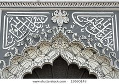 Detail of 19th Century Islamic Architecture of the Chhota Imambara in Lucknow, Uttar Pradesh, India.