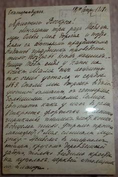 Letter from Maria to Olga from Tobolsk, Spring, 1918