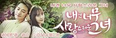 내겐 너무 사랑스러운 그녀 Ep 1 English Subtitle / She's So Lovable Ep 1 English Subtitle, available for download here: http://ymbulletin.blogspot.com/