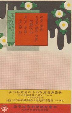 Japanese postcard. Artist Unknown. Museum of Fine Arts, Boston