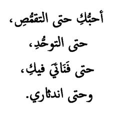 quotes in arabic writing