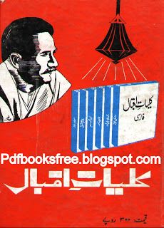 Kulyat e Iqbal Persian Version By Allama Muhammad Iqbal | Free Pdf Books
