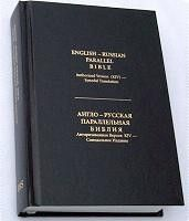 English-Russian Parallel Bible