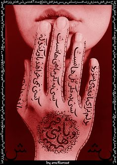 Hand of Fatima by OneKursat:  'Fatima, the daughter of Muslim prophet Mohammed, was often called upon for protection and compassion. The hand is a healing symbol.'     #hamsa #handoffatima