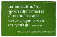 Hindi Thoughts: When your criticism agitates you (Hindi Thought) जब आप अपनी आलोचना सुन कर उत्तेजित हो जाते है