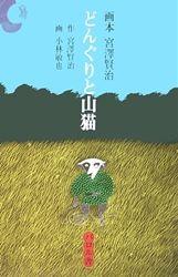 ... 画: 小林敏也 出版: パロル舎