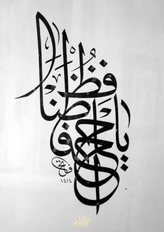 """© Fatih Andı - Levha - """"Bizi koru Ey Hâfiz (Her şeyi koruyan, gözeten, muhafaza eden, kemâl ve ikram sahibi olan Allah)"""""""