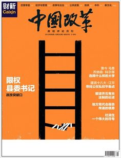 China Reform magazine, August 2012  Cover illustration: Edel Rodriguez