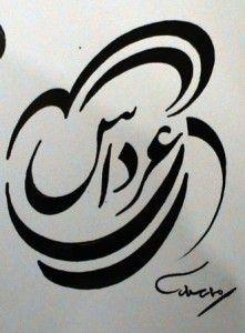 Urdu Nastaliq On Pinterest Calligraphy Muslim And
