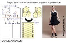 Платье с отложным воротником выкройки