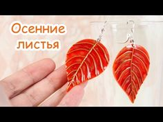 Video: Autumn leaves. (Not English - turn down volume.)  Note how she uses extruded veins and how she mixes pigment into liquid pc.  #Polymer #Clay #Tutorials