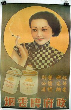 1930s Shanghai art deco advertising poster for Embassy cigarettes