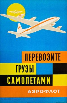 Aeroflot poster by Arsenev Regional Museum via flickr