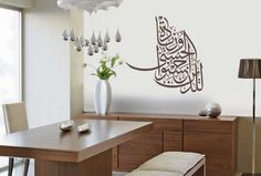 Simply Impressions , Islamic Decals for your Walls and Automobiles