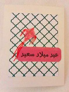 happy fathers day arabic