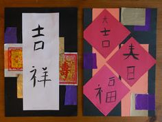 Create Art With Me!: January 2012--chinese calligraphy project (chinese new year)