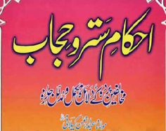 What Islam says about the veil. Abdul Rehman Gilani wrote this book under supervision of Dr. Habeeb ur Rehman Kelani. He answered many questions of people who are anti-veil. Read to get knowledge.