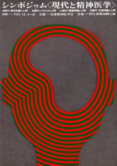 Hiroshi Tanaka illustration    1966 poster for a psychiatry exhibition. From Graphis Annual 67/68. Also blogged at Aqua-Velvet.