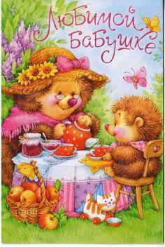 Фото открыток с днём рождения бабушке