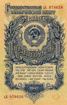 Soviet Rouble.