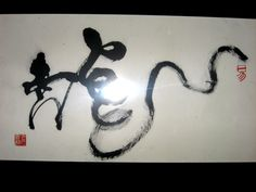 "龍(""Long""): DRAGON  Ink on Paper"