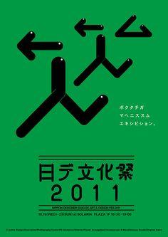「ポスター『マヘニススムエキシビション』」(2013)  文化祭のための自主制作ポスター。