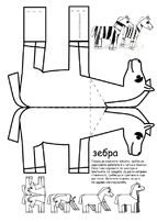 PAPER animals and objects - printing templates | Krokotak...folded horse template