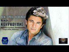 Den Ksereis Ti Theleis - Nikos Kourkoulis | New Song 2013 - YouTube