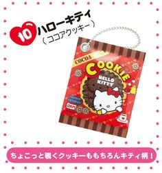 Re-Ment Miniatures - Sanrio Candy Mascot #10